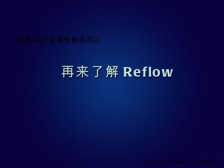 再来了解文档回流(Reflow)