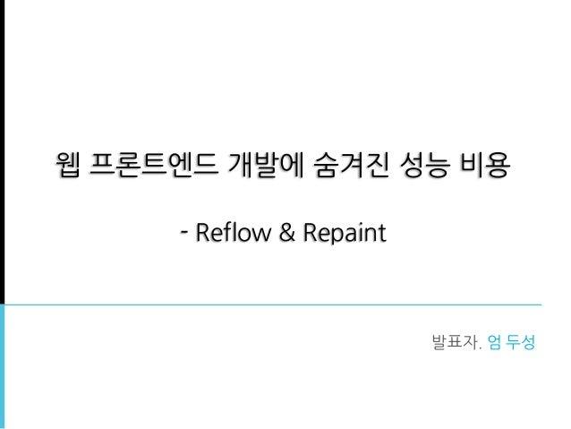 웹 프론트엔드 개발에 숨겨진 성능 비용 - Reflow & Repaint 발표자. 엄 두성