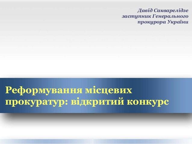 Реформування місцевих прокуратур: відкритий конкурс Давід Сакварелідзе заступник Генерального прокурора України