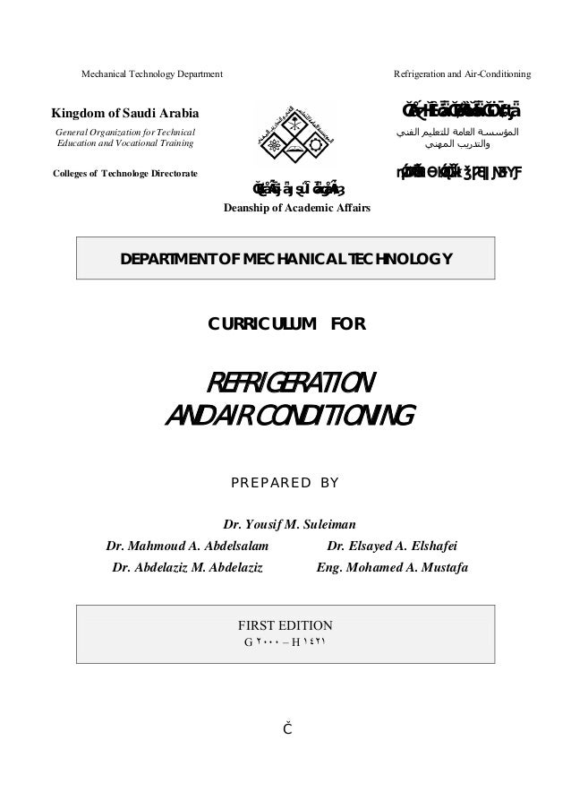Mechanical Technology Department  Refrigeration and Air-Conditioning  Kingdom of Saudi Arabia  ﺍﳌﻤﻠﻜﺔ ﺍﻟﻌﺮﺑﻴﺔ ﺍﻟﺴﻌﻮﺩﻳﺔ  ...