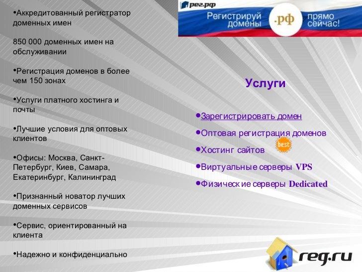 регистрация домена в зоне info