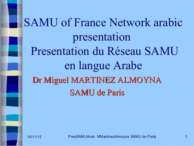 SAMU of France Network arabic          presentation Presentation du Réseau SAMU        en langue Arabe   Dr Miguel MARTINE...