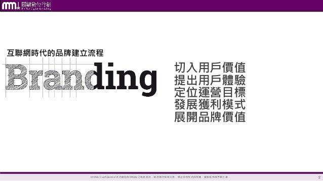 【MMdc 課程】用分析工具定位新媒體環境下的品牌運營策略 Slide 2