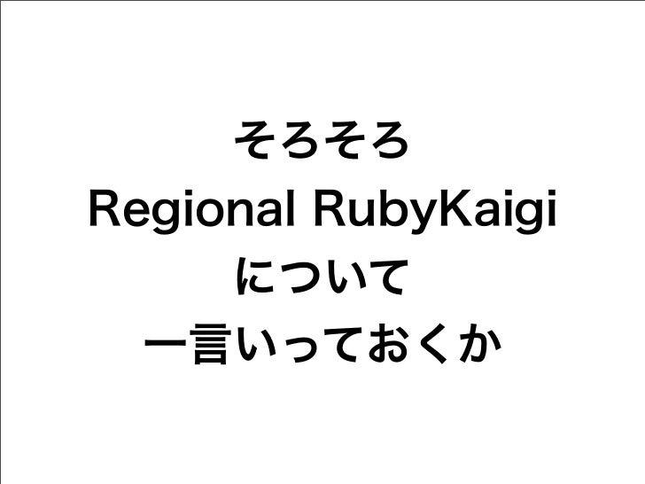 そろそろRegional RubyKaigi     について  一言いっておくか