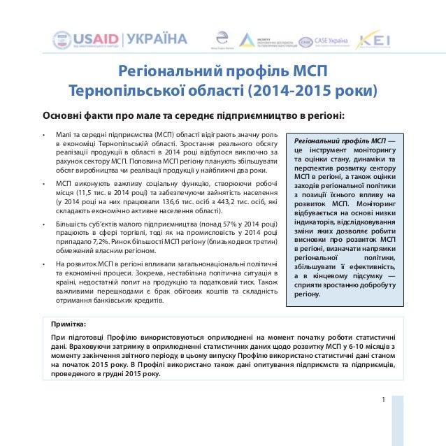 1 Регіональний профіль МСП Тернопільської області (2014-2015 роки) Основні факти про мале та середнє підприємництво в регі...