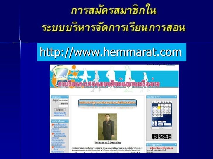 http://www.hemmarat.com