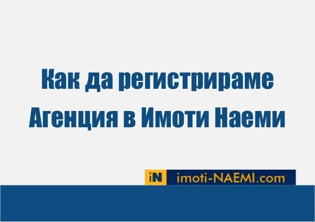 Как да регистрираме Агенция в Имоти Наеми