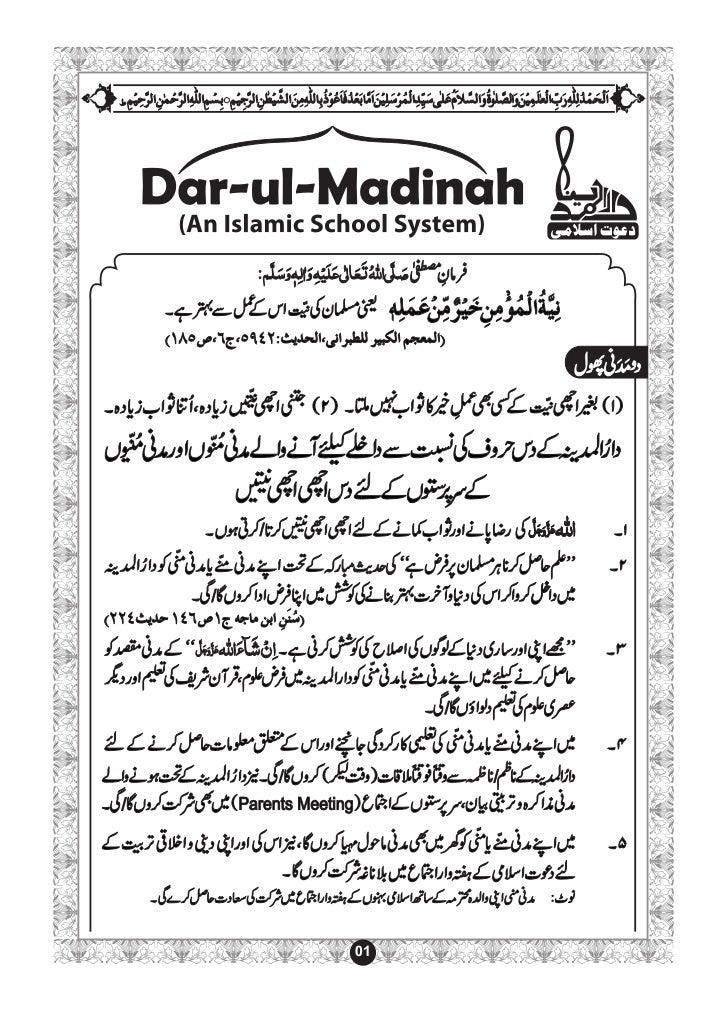 Registration process-information of Dar-ul-Madinah .islamic school system
