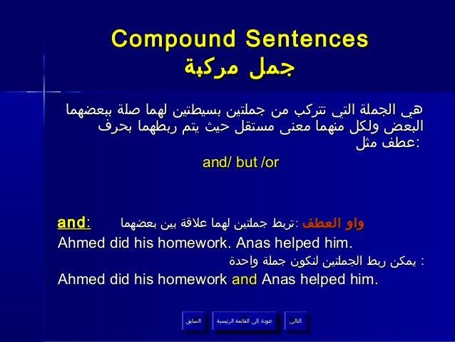 regle d anglais en arabe