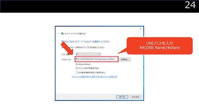 24 UNCパスを入力 ¥¥(DNS Name)¥share