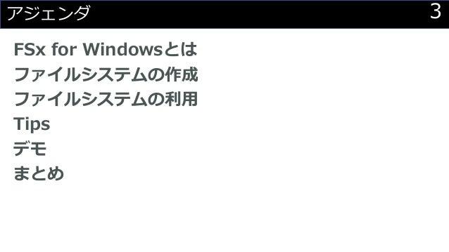 3アジェンダ FSx for Windowsとは ファイルシステムの作成 ファイルシステムの利用 Tips デモ まとめ