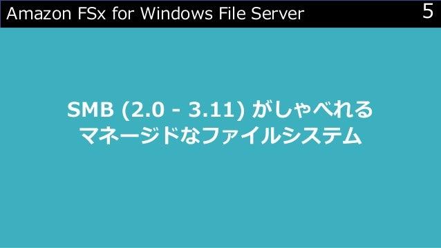 5Amazon FSx for Windows File Server SMB (2.0 - 3.11) がしゃべれる マネージドなファイルシステム