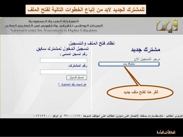 Reg steps qias Slide 2