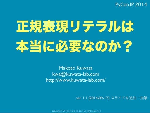正規表現リテラルは  本当に必要なのか?  Makoto Kuwata  kwa@kuwata-lab.com  http://www.kuwata-lab.com/  copyright© 2014 kuwata-lab.com all ri...