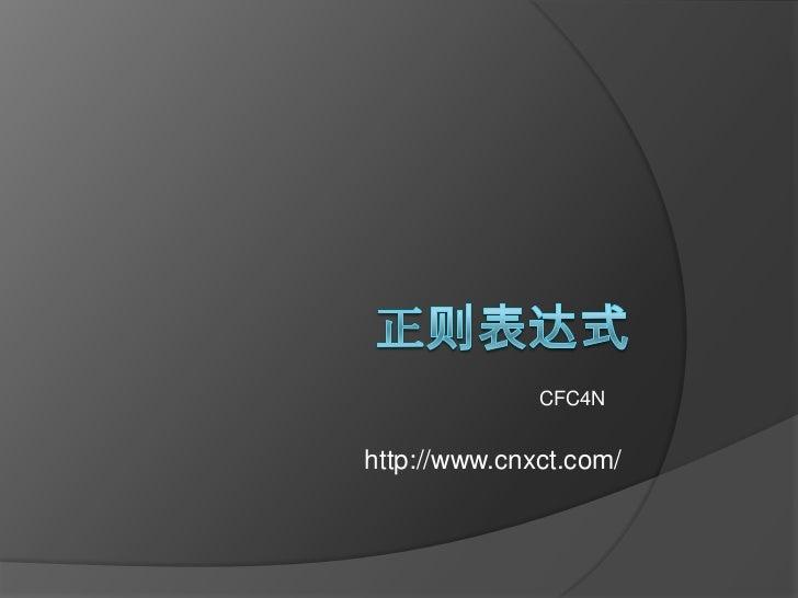 正则表达式<br />CFC4N<br />http://www.cnxct.com/<br />