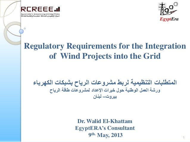 EgyptEraRegulatory Requirements for the Integrationof Wind Projects into the Gridالكهرباء بشبكات الرياح مشروعات ل...