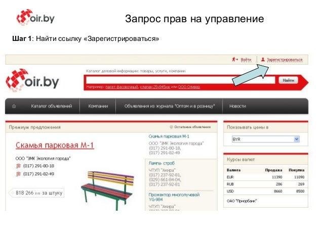 Запрос прав на управлениеШаг 1: Найти ссылку «Зарегистрироваться»