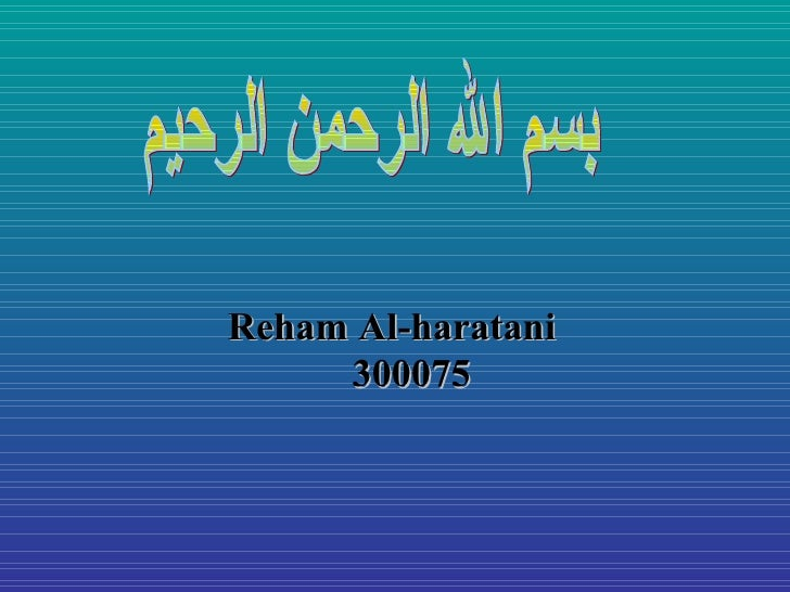 بسم الله الرحمن الرحيم Reham Al-haratani 300075