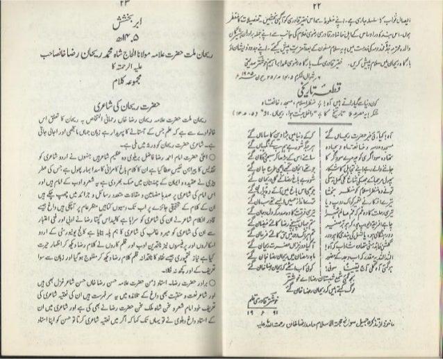 Rehan e bakhshish  by   syed suleman rehani mian