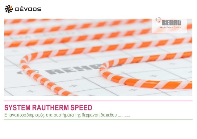 SYSTEM RAUTHERM SPEED Επαναπροσδιορισµός στα συστήµατα της θέρµανση δαπεδου ...........