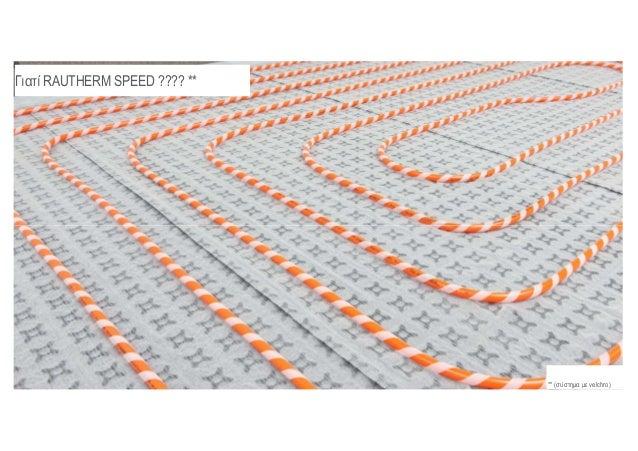 Ενδοδαπέδια θέρμανση Rehau rautherm speed Slide 2