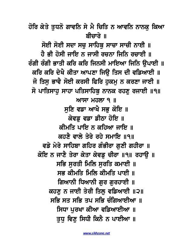 Punjabi suku puoli video