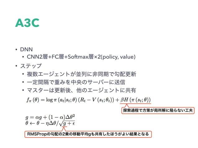 A3C • DNN • CNN2 +FC +Softmax ×2(policy, value) • • • •