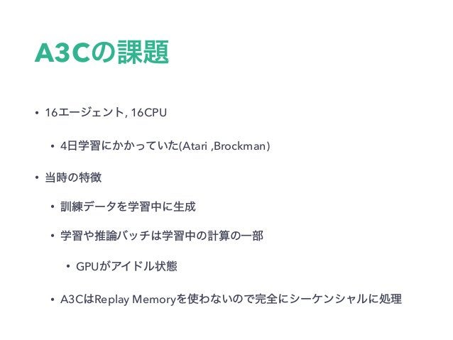 A3C • 16 , 16CPU • 4 (Atari ,Brockman) • • • • GPU • A3C Replay Memory