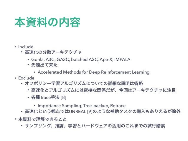 • Include • • Gorila, A3C, GA3C, batched A2C, Ape-X, IMPALA • • Accelerated Methods for Deep Reinforcement Learning • Excl...