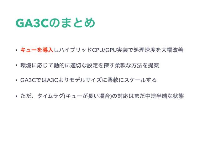 GA3C • CPU/GPU • • GA3C A3C • ( )