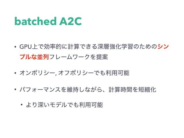 batched A2C • GPU • , • •