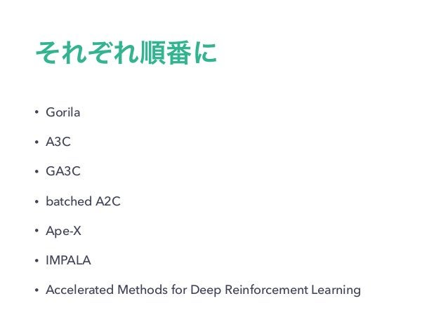• Gorila • A3C • GA3C • batched A2C • Ape-X • IMPALA • Accelerated Methods for Deep Reinforcement Learning