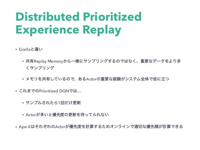 Distributed Prioritized Experience Replay • Gorila • Replay Memory • Actor • Prioritized DQN … • 1 • Actor • Ape-X Actor