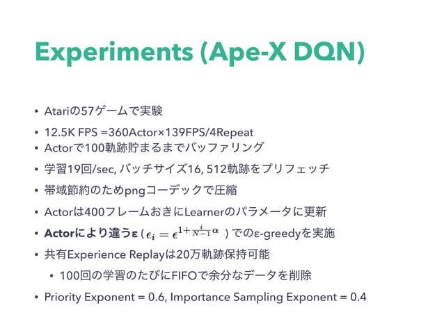Experiments (Ape-X DQN) • Atari 57 • 12.5K FPS =360Actor×139FPS/4Repeat • Actor 100 • 19 /sec, 16, 512 • png • Actor 400 L...