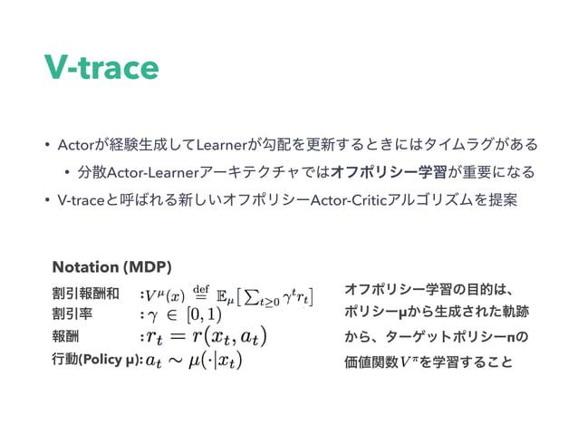 V-trace target • • Temporal Difference • Importance Sampling • (π=μ) => n-step