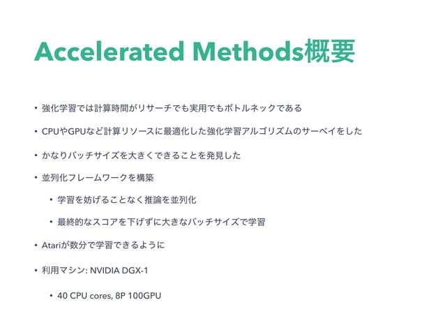 Related Work • Gorila • sub-linear • Ape-X • prioritized replay • CPU GPU • A3C • • GA3C • CPU A3C GPU • • IMPALA • GPU • ...