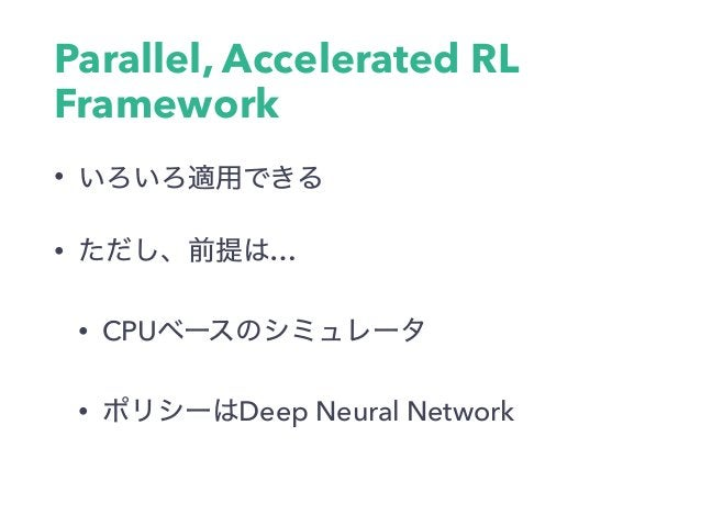 Synchronized Sampling • CPU , • • CPU • CPU • サンプリングと推論が交互だが、2グループに分けて処理を進める⼯夫もできる.
