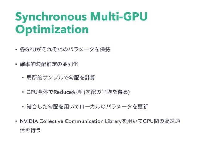 Asynchronous Multi-GPU Optimization • GPU Sampler Learner • 1. GPU 2. GPU 3. • CPU • 2,3 4. GPU