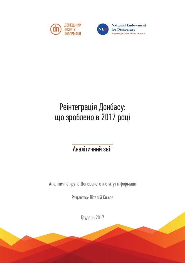 1 Реінтеграція Донбасу: що зроблено в 2017 році Аналітичний звіт Аналітична група Донецького інститут інформації Редактор:...