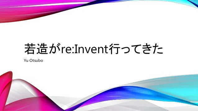 若造がre:Invent行ってきた Yu Otsubo