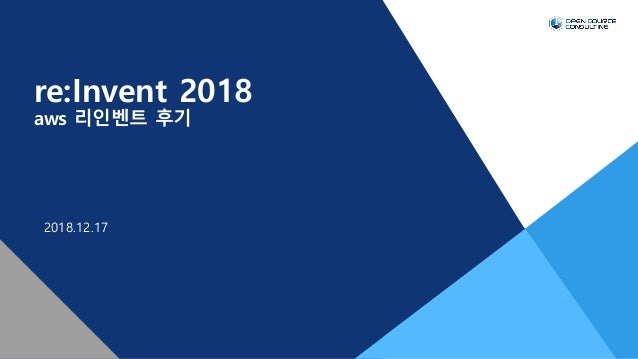 re:Invent 2018 aws 리인벤트 후기 2018.12.17
