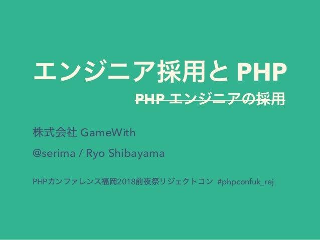 PHP GameWith @serima / Ryo Shibayama PHP 2018 #phpconfuk_rej PHP