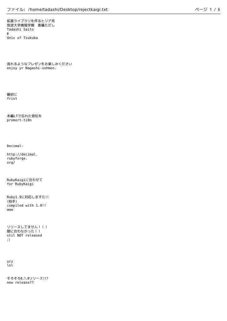 ファイル: /home/tadashi/Desktop/rejectkaigi.txt   ページ 1 / 6拡張ライブラリを作るとリア充筑波大学情報学類 斎藤ただしTadashi Saito@Univ of Tsukuba流れるようなプレゼン...