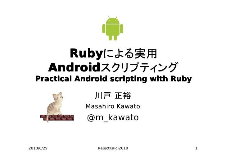 Ruby               Rubyによる実用             Android             Androidスクリプティング    Practical Android scripting with Ruby     ...