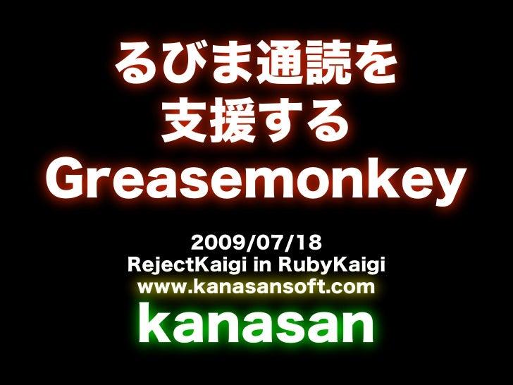 るびま通読を支援するGreasemonkey(RejectKaigi in RubyKaigi2009)