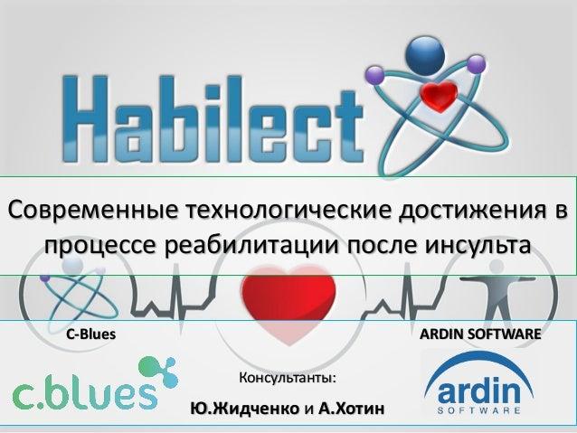 Современные технологические достижения в процессе реабилитации после инсульта C-Blues ARDIN SOFTWARE Консультанты: Ю.Жидче...