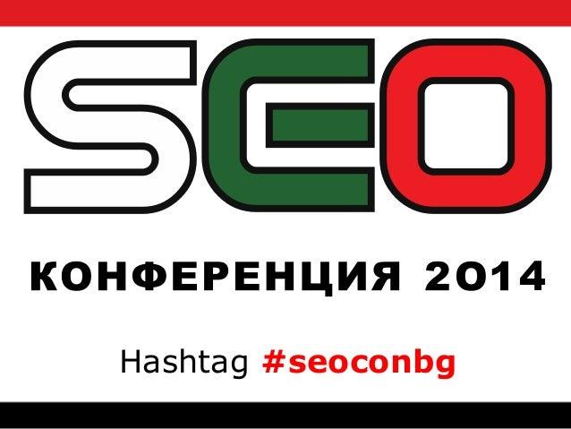 Ха№штаг #seoconbg Hashtag #seoconbg 4