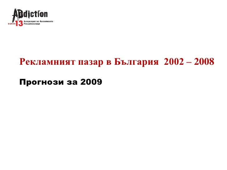 Рекламният пазар в България 2002 – 2008 Прогнози за 2009