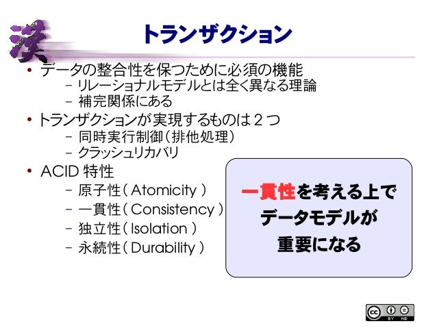 トランザクション ● データの整合性を保つために必須の機能 – リレーショナルモデルとは全く異なる理論 – 補完関係にある ● トランザクションが実現するものは 2 つ – 同時実行制御(排他処理) – クラッシュリカバリ ● ACID 特性 ...