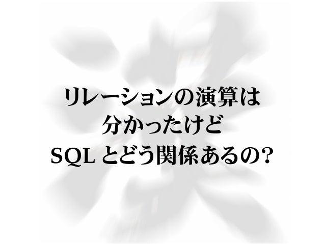 リレーションの演算は 分かったけど SQL とどう関係あるの?